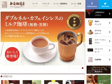 上島珈琲店 - UESHIMA COFFEE HOUSE
